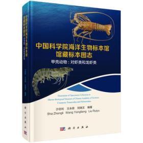 9787030551634 中国科学院海洋生物标本馆馆藏标本图志甲壳动物: