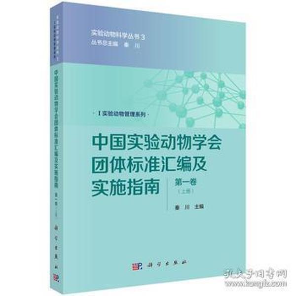 9787030539960 中国实验动物学会团体标准汇编及实施指南(卷)