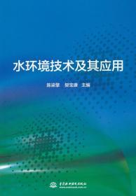 水环境技术及其应用