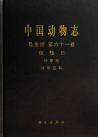 9787030395832 中国动物志:第六十一卷:昆虫纲:鞘翅目 叶甲科 叶