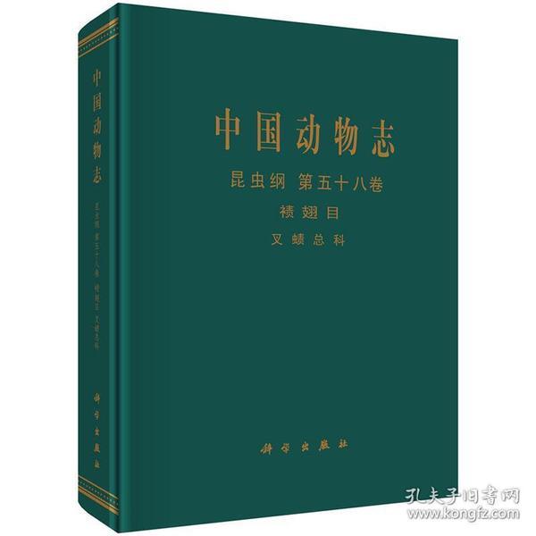 9787030421791 中国动物志:第五十八卷:昆虫纲:襀翅目:叉〓总科