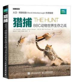 9787115449979 猎捕 BBC动物世界生存之战 阿拉斯泰尔福瑟吉尔(