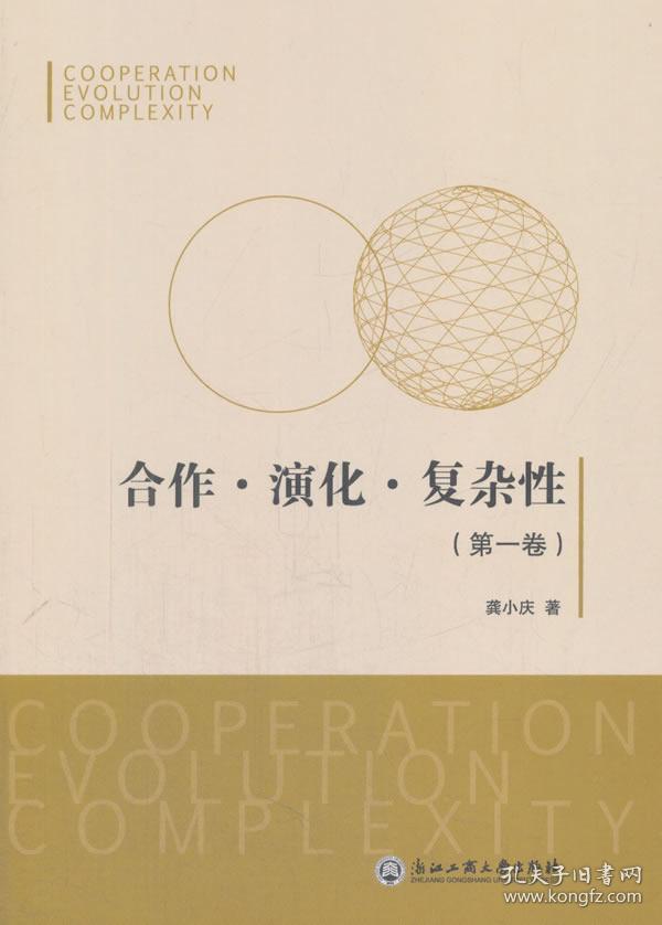 合作·演化·复杂性(第一卷)