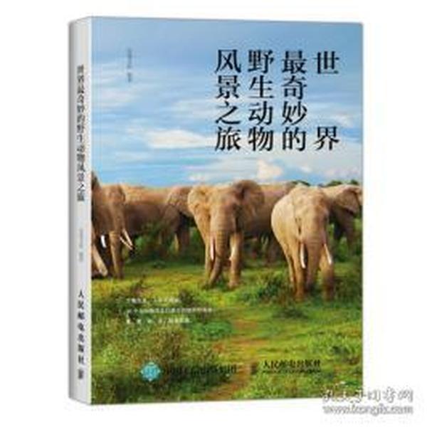 9787115398987 世界奇妙的野生动物风景之旅 良卷文化