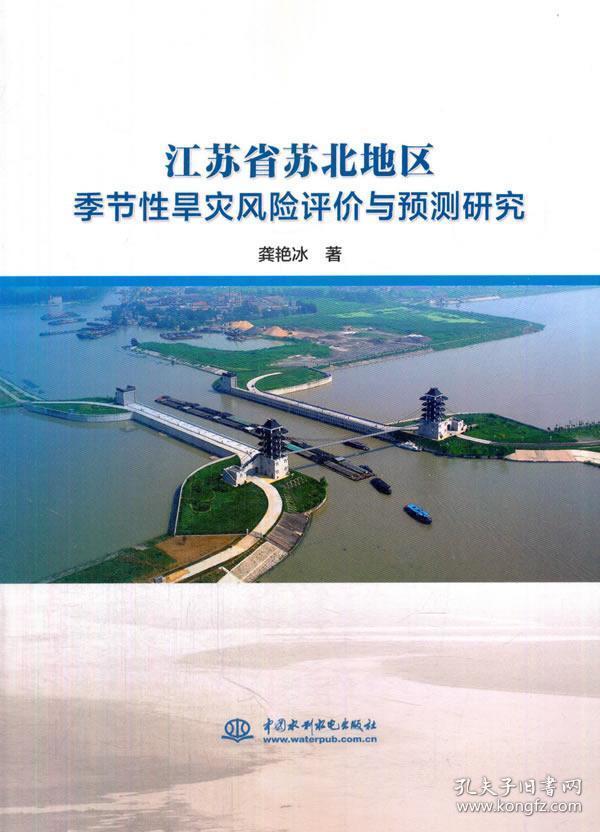 江苏省苏北地区季节性旱灾风险评价与预测研究