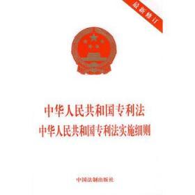 中华人民共和国专利法 中华人民共和国专利法实施细则(最新修订)