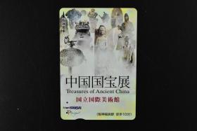 《日本电车票》1张 正面为日本国立国际美术馆 中国国宝展宣传广告 面额1000円 后有乘降车站 余额  发行日期等内容