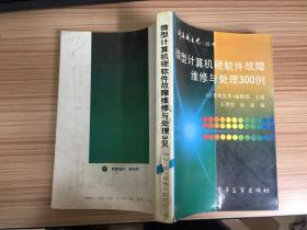 微型计算机硬软件故障维修与处理300例