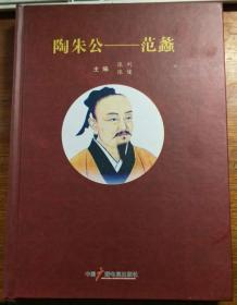 陶朱公--范蠡