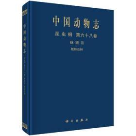 9787030567857 中国动物志:第六十八卷:Vol.68:昆虫纲:脉翅目:蚁