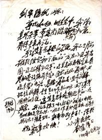 民国《扫荡报》记者:谢爽秋先生毛笔信札一通一页(大16开)(2)