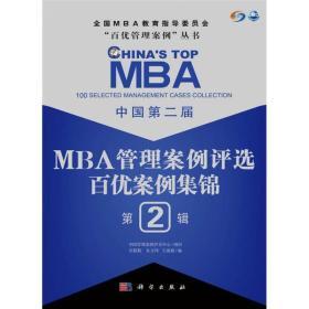 """全国MBA教育指导委员会""""百优管理案例""""丛书:中国第二届MBA管理案例评选百优案例集锦第2辑"""