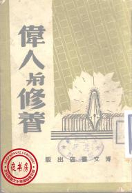 伟人与修养-1940年版-(复印本)