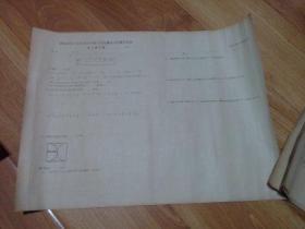 湖南文献   七八十年代湖南省部分系统青壮年职工文化测试小学数学试卷第二套试题      自编号09