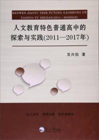 人文教育特色普通高中的探索与实践(20112017年)