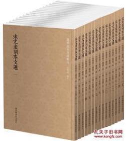 宋尤袤刻本文选(全十五册)