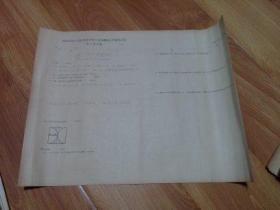 湖南文献   七八十年代湖南省部分系统青壮年职工文化测试小学数学试卷第二套试题      自编号10