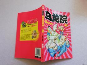 乌龙院爆笑漫画系列(第5卷):豆腐罗曼史【实物拍图】