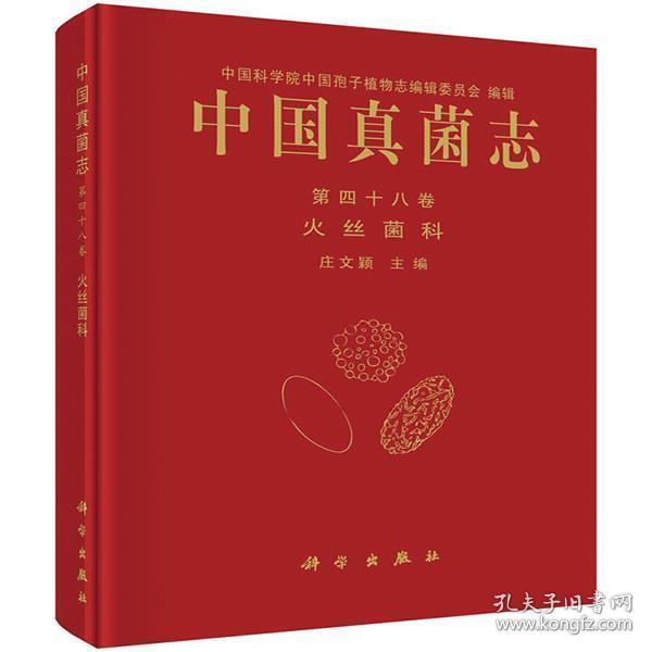 9787030406286 中国真菌志 第四十八卷 火丝菌科 庄文颖
