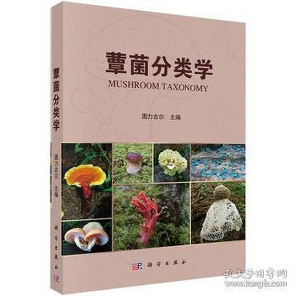 9787030568458 蕈菌分类学 图力古尔