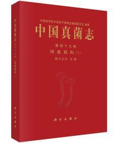 9787030406361 中国真菌志:第四十九卷:1:Vol. 49:1:球盖菇科:Str