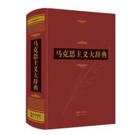 马克思主义大辞典