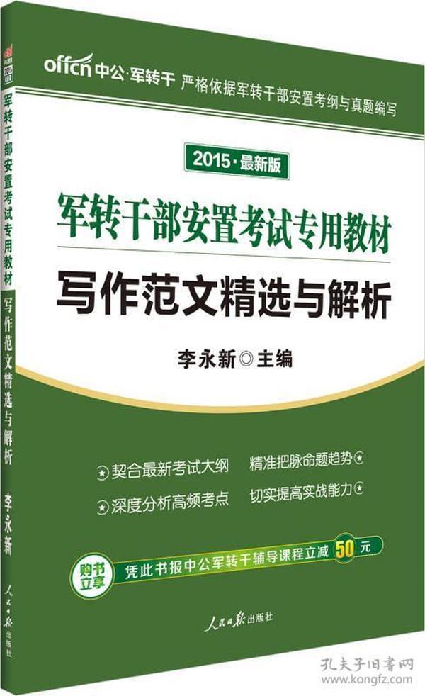 2015-写作范文精选与解析-最新版