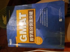 GMAT数学高分快速突破