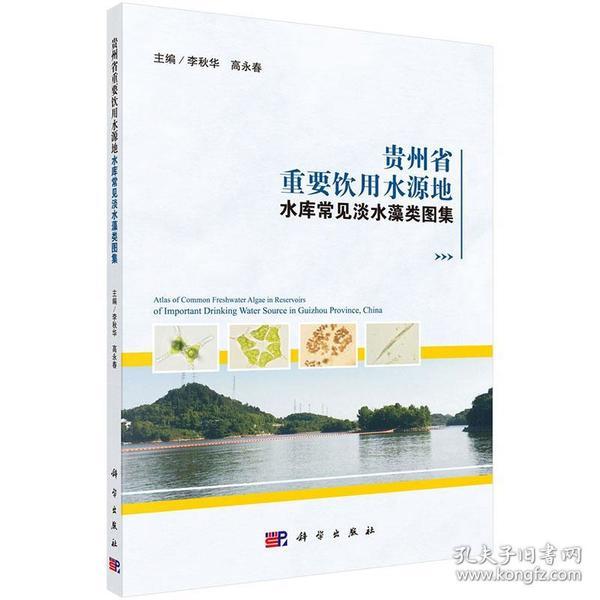 9787030518910 贵州省重要饮用水源地水库常见淡水藻类图集 李秋