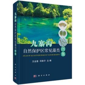9787030544421 九寨沟自然保护区常见藻类图集 王全喜,邓贵平