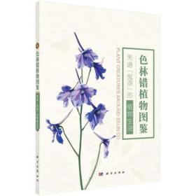 """9787030537003 色林错植物图鉴:羌塘""""鬼湖""""的植物生灵:the bigg"""