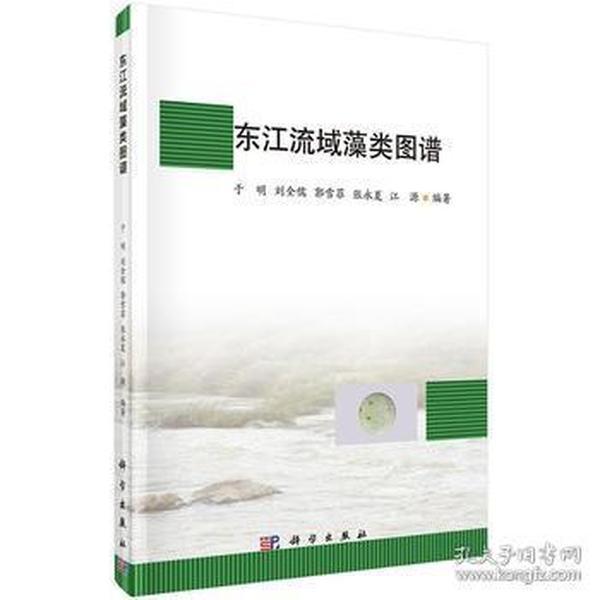 9787030500861 东江流域藻类图谱 于明