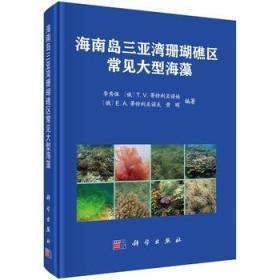 9787030561589 海南岛三亚湾珊瑚礁区常见海藻 李秀保