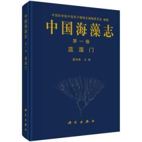 9787030533616 中国海藻志:卷:Tomus Ⅰ:蓝藻门:Cyanophyta 中国
