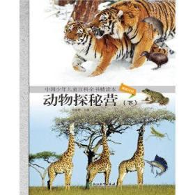 动物探秘营-中国少年儿童百科全书精读本-(下)