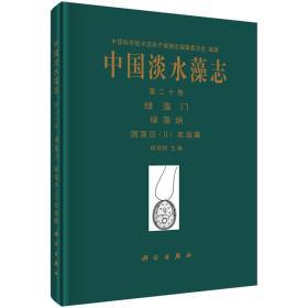 9787030430762 中国淡水藻志:第二十卷:ⅩⅩ:绿藻门 绿藻纲 团藻