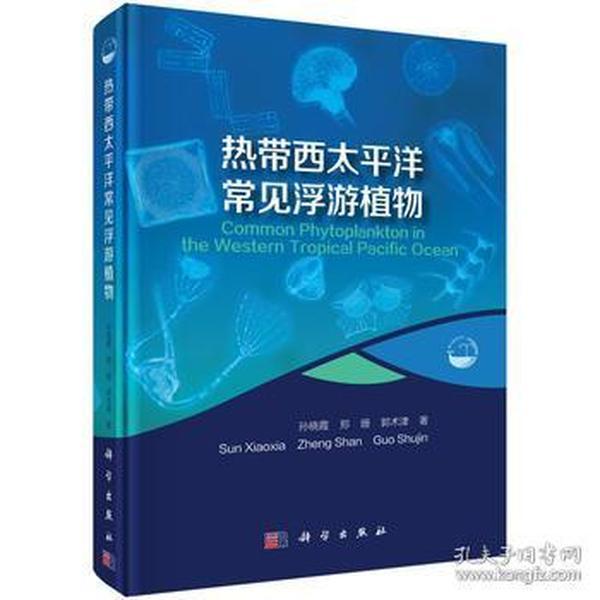9787030535863 热带西太平洋常见浮游植物 孙晓霞,郑珊,郭术津著
