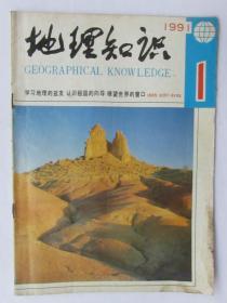 地理知识 杂志1991年1期(包邮)