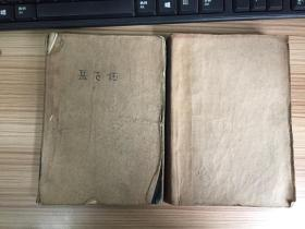 岳飞传(评书) 上下两册全 春风文艺出版社