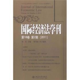 9787301194454国际经济法学刊(2011年第18卷第2期)