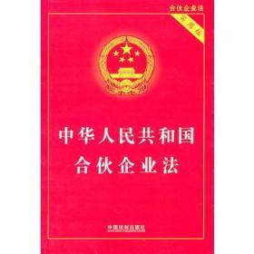 中华人民共和国合伙企业法(实用版)