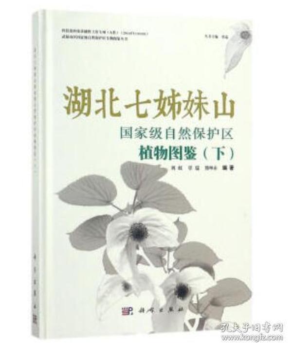 9787030553164 湖北七姊妹山自然保护区植物图鉴:下 刘虹,覃瑞,熊