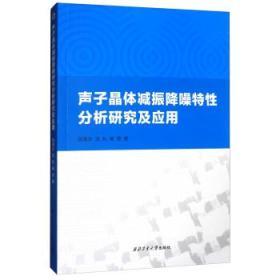 声子晶体减振降噪特性分析研究及应用
