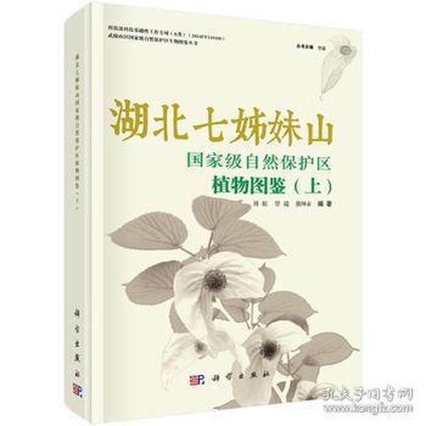 9787030539540 湖北七姊妹山自然保护区植物图鉴:上 刘虹,覃瑞,熊