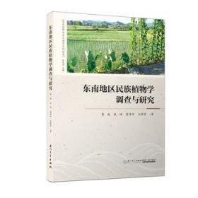 东南地区民族植物学调查与研究