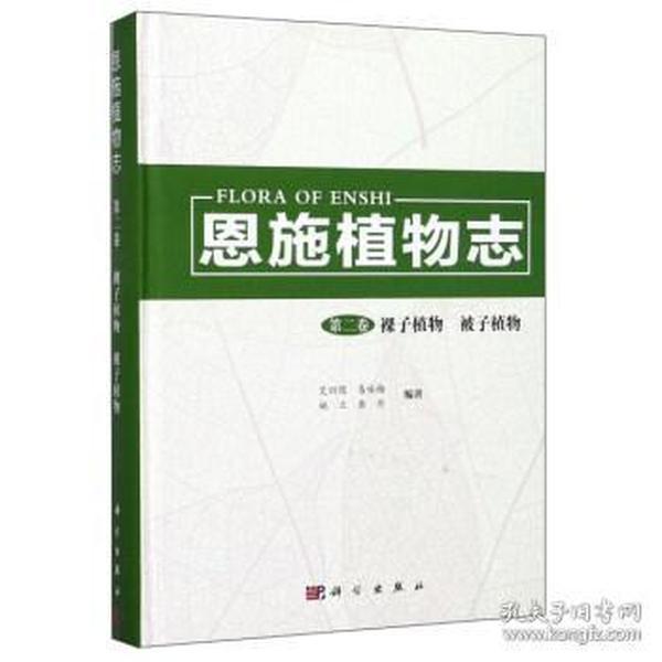 9787030543325 恩施植物志:第二卷:裸子植物 被子植物 艾训儒