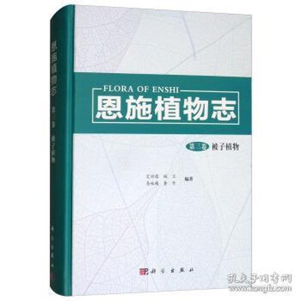 9787030550989 恩施植物志:第三卷:被子植物 艾训儒