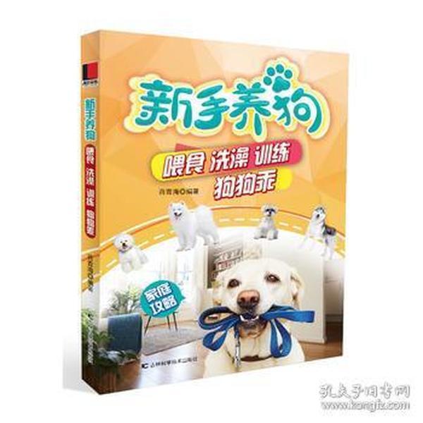 新手养狗:喂食 洗澡 训练 狗狗乖