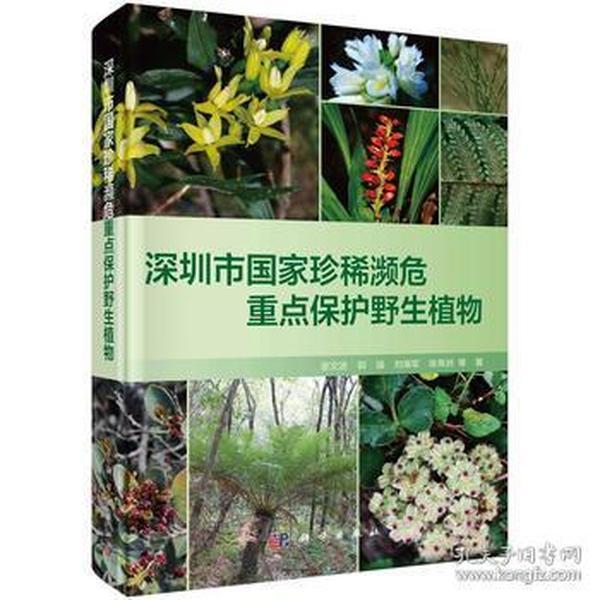 9787030533715 深圳市国家珍稀濒危重点保护野生植物 廖文波等著