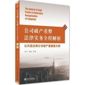 公司破产重整法律实务全程解析:以兴昌达博公司破产重整案为例(第2版)